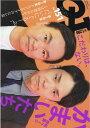 クイックジャパン  vol.151 /太田出版