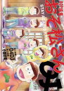 Quick Japan別冊   /太田出版