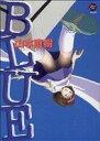 Blue   /太田出版/山本直樹(漫画家)
