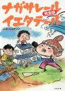 ナガサレールイエタテール完全版   /太田出版/ニコ・ニコルソン