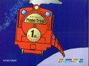 ピアノトレイン  1st.station /共同音楽出版社/音感メソ-ド研究会