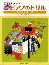 Newピアノのドリル 江口メソ-ド ステップ1B /共同音楽出版社/江口寿子