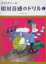 相対音感のドリル  1 /共同音楽出版社/江口彩子