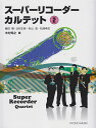 ス-パ-リコ-ダ-カルテット  2 /共同音楽出版社/木村知之