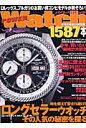 Power watch  no.20 /メディア・クライス