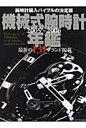 機械式腕時計年鑑 最新の131ブランド掲載 2005~2006 /メディア・クライス