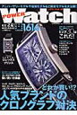 Power watch  no.26 /メディア・クライス
