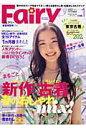 Fairy  vol.1 /メディア・クライス