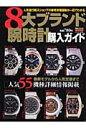 8大ブランド腕時計購入ガイド   /メディア・クライス