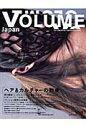 Volume Japan For creative hair & cultu no.01(2006 autu /GAUDi