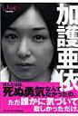 Live 未成年白書  /メディア・クライス/加護亜依