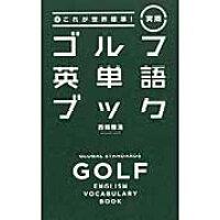 実用ゴルフ英単語ブック これが世界標準!  /幻冬舎ルネッサンス/西條雅浩