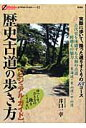 歴史古道の歩き方 ビジュアル・ガイド  /彩流社/井口一幸