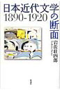日本近代文学の断面 1890-1920  /彩流社/岩佐壮四郎