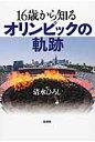 16歳から知るオリンピックの軌跡   /彩流社/清水ひろし