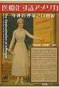 医療化するアメリカ 身体管理の20世紀  /彩流社/平体由美