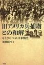 旧アメリカ兵捕虜との和解 もうひとつの日米戦史  /彩流社/徳留絹枝