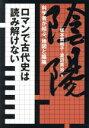 ロマンで古代史は読み解けない 科学者が結ぶ、地図と陰陽  /彩流社/坂本貴和子