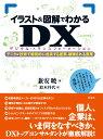 イラスト&図解でわかるDX(デジタル・トランスフォーメーション) デジタル技術で爆発的に成長する産業、破壊される産業  /彩流社/兼安暁