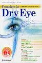 Frontiers in Dry Eye 涙液から見たオキュラ-サ-フェス 8-1 /メディカルレビュ-社