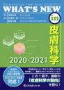 WHAT'S NEW in皮膚科学 Dermatology Year Book 2020-2021 /メディカルレビュ-社/宮地良樹