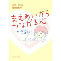 支えあいからつながる心 対人関係の心理学から  /ナカニシヤ出版/太田仁