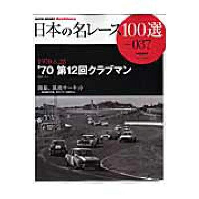 日本の名レ-ス100選  volume 037 /サンズ