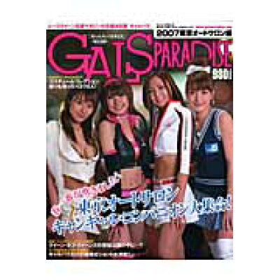 Gals paradise  2007 東京オ-トサロン編 /サンズ