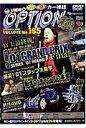 DVD>VIDEO OPTION  165 /三栄