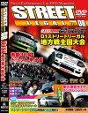 DVD>STREET LEGAL  8 /三栄
