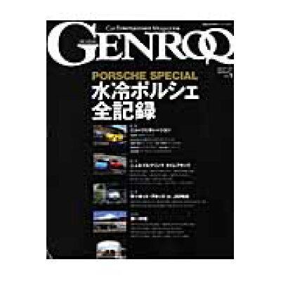 Genroq 水冷ポルシェ全記録  /三栄