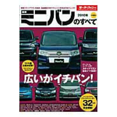 最新ミニバンのすべて  2010年 /三栄