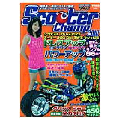 スク-タ-チャンプ  2010 /三栄