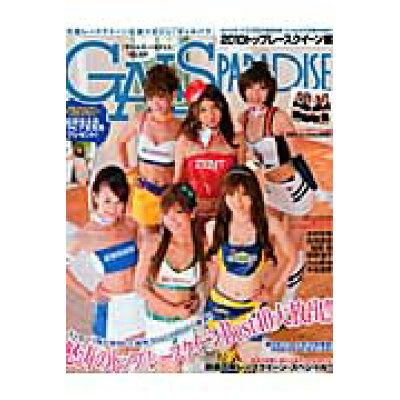 GALS PARADISE  2010 トップレ-スクイ-ン /サンズ