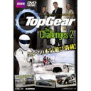 DVD>Top Gear The Challenges  2 /三栄書房