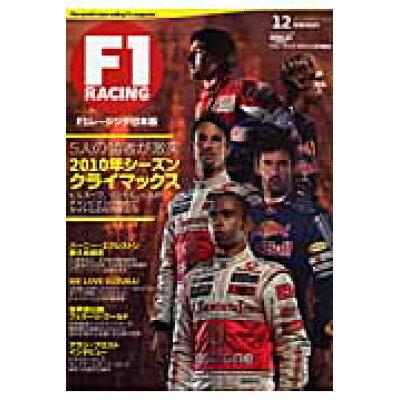 F1 RACING  2010 12月情報号 /サンズ