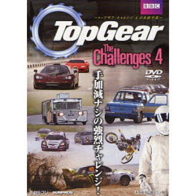 DVD>Top Gear The Challenges  4 /三栄
