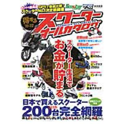 Scooter Champ「得するスク-タ-オ-ルカタログ」  '11-'12 /三栄
