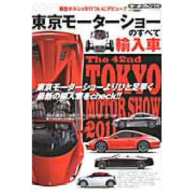 東京モ-タ-ショ-のすべて  2011 輸入車 /三栄