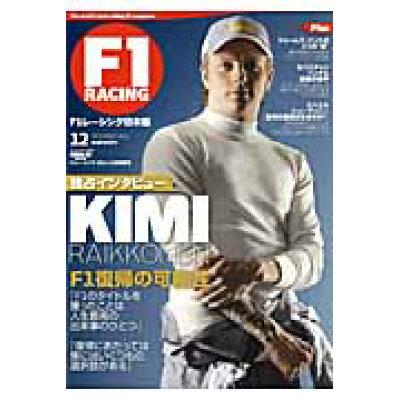 F1 RACING  2011 12月情報号 /サンズ