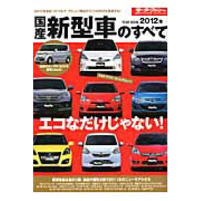 国産新型車のすべて  2012年 /三栄