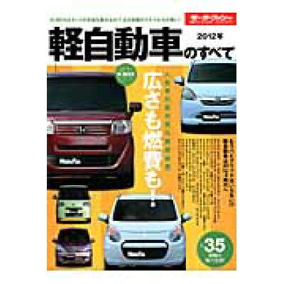 軽自動車のすべて  2012年 /三栄