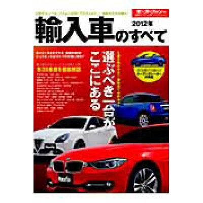 輸入車のすべて  2012年 /三栄