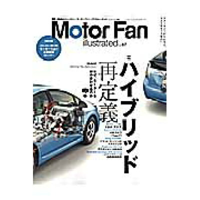 Motor Fan illustrated  vol.67 /三栄