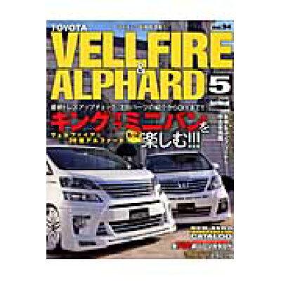 トヨタヴェルファイア&アルファ-ド STYLE RV 5 /三栄