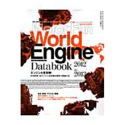 World Engine Databook  2012→2013 /三栄