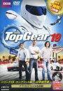 DVD>TopGear series  19 /三栄