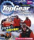 DVD>TopGear The Great Adventures   /三栄書房