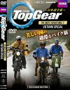 DVD>TopGear The Great Adventures  2 /三栄書房