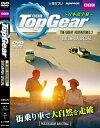 DVD>TopGear The Great Adventures  2 /三栄